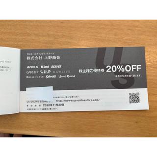 アヴィレックス(AVIREX)のtsiホールディングス 株主優待 上野商会(ショッピング)