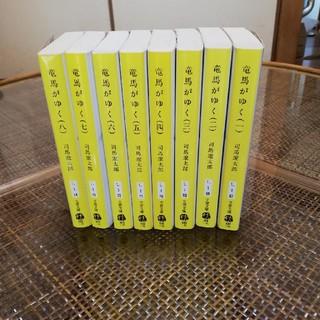 「竜馬がゆく 」文春文庫 新装版 全8巻のセット(文学/小説)