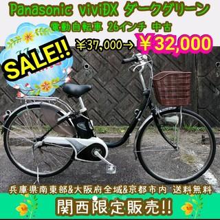 パナソニック(Panasonic)のPanasonic viviDX ダークグリーン 電動自転車 26インチ 中古(自転車本体)