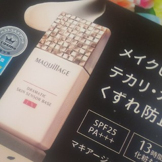 マキアージュ(MAQuillAGE)のマキアージュ❤️おまけつき(化粧下地)