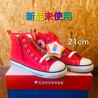 CONVERSE - CONVERSE ハイカット 21cm
