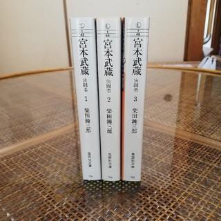 宮本武蔵 集英社文庫 全3巻セット(文学/小説)
