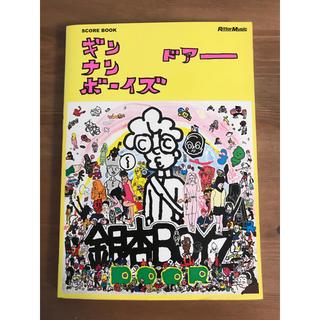 銀杏BOYZ door バンドスコア(ポピュラー)