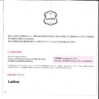 ラリン(Laline)のLaline ラリン 20%OFF(ショッピング)