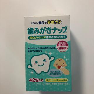 ピジョン(Pigeon)の歯磨きナップ(歯ブラシ/歯みがき用品)