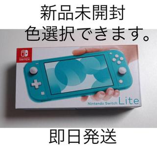 Nintendo Switch - Switch lite 新品未開封 色選べます。