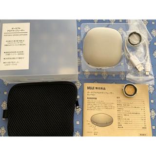 MUJI (無印良品) - ポータブルアロマディフューザー 型番:MJ‐PAD1