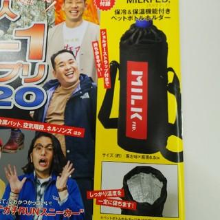 ミルクフェド(MILKFED.)のスマート 付録 ペットボトルホルダー(弁当用品)