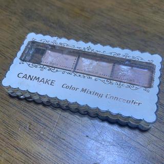 キャンメイク(CANMAKE)のキャンメイク(CANMAKE) カラーミキシングコンシーラー 01 ライトベージ(コンシーラー)