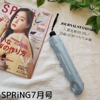 JOURNAL STANDARD - SPRiNG7月号付録