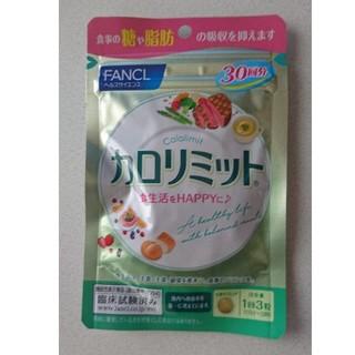 FANCL - FANCL  ファンケル  新品  カロリミット  30回分 90粒