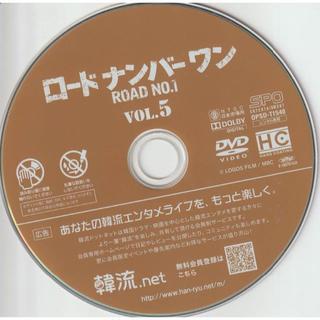 ロードナンバーワン VOL.5 [DVD-ディスクのみ](TVドラマ)