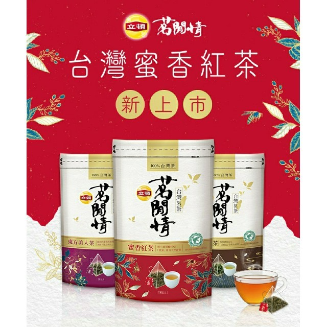 Unilever(ユニリーバ)の【Lipton】高山烏龍茶(100%台湾産)三角ティーバッグ 2.8g×22包 食品/飲料/酒の飲料(茶)の商品写真