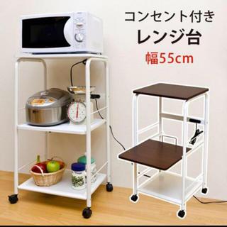 さっちゃん様専用 コンセント付きレンジ台(キッチン収納)