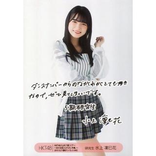 エイチケーティーフォーティーエイト(HKT48)の水上凜巳花 印刷メッセージ入り 生写真 ❤︎(アイドルグッズ)