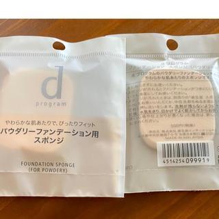シセイドウ(SHISEIDO (資生堂))のディープログラム  ファンデーション スポンジ 2個(パフ・スポンジ)