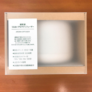 MUJI (無印良品) - 無印良品 超音波うるおいアロマディフューザー HAD-001-JPW 新品未開封
