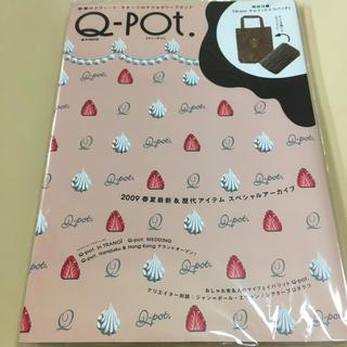 Q-pot. - Q-pot. ムック本 エコバッグ チョコ