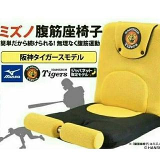 ミズノ(MIZUNO)のミズノ腹筋座椅子(座椅子)