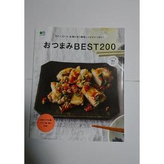 エイシュッパンシャ(エイ出版社)のおつまみBEST200(料理/グルメ)
