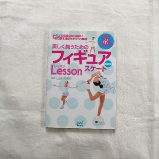 美しく舞うためのフィギュアスケ-トLesson 新装版(趣味/スポーツ/実用)