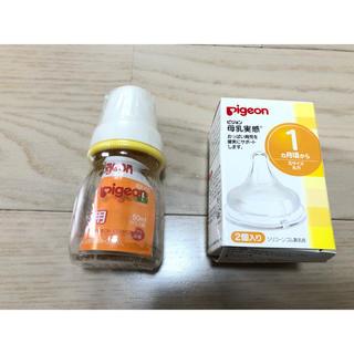 ピジョン(Pigeon)の果汁用哺乳瓶 母乳実感 Sサイズ(哺乳ビン)