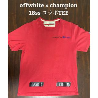 オフホワイト(OFF-WHITE)の確実正規品 off-white×champion コラボTEE RED(Tシャツ/カットソー(半袖/袖なし))