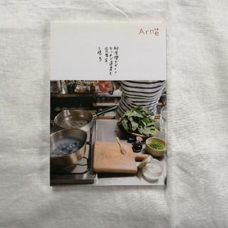 Arne別冊 柳宗理デザインキッチン道具と食器等(住まい/暮らし/子育て)