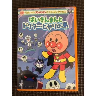 アンパンマン - アンパンマン DVD ばいきんまんとドクター・ヒヤリの島