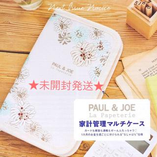 PAUL & JOE - ゼクシィ 2020年3月号付録 ポール&ジョー マルチケース ★新品未開封★
