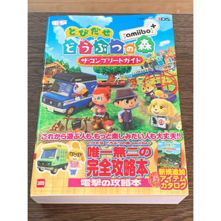 アスキーメディアワークス(アスキー・メディアワークス)の【新品】 3DS とびだせどうぶつの森 攻略本(携帯用ゲーム機本体)