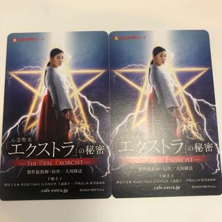 エクストラの秘密 ムビチケカード2枚(邦画)
