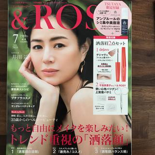 タカラジマシャ(宝島社)の& ROSY 2020年7月号(美容)