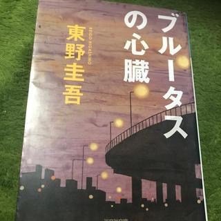 コウブンシャ(光文社)の大人気作家 東野圭吾 ブル-タスの心臓(文学/小説)