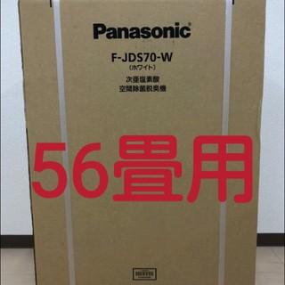 Panasonic - パナソニック ジアイーノ F-JDS70-W 56畳用