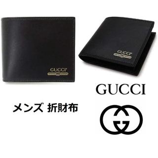 グッチ(Gucci)のGUCCI 折財布 ウォレット メンズ 黒 2つ折り シンプル定番(折り財布)