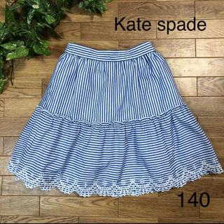 ケイトスペードニューヨーク(kate spade new york)のケイトスペード  スカート 140(スカート)