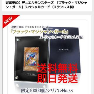遊戯王 - 【10000枚限定】遊戯王 ブラックマジシャンガール ステンレス製