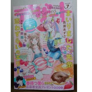 デザート 7月号(漫画雑誌)