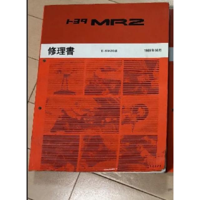 トヨタ MR2 修理書 2冊セット 自動車/バイクの自動車(カタログ/マニュアル)の商品写真