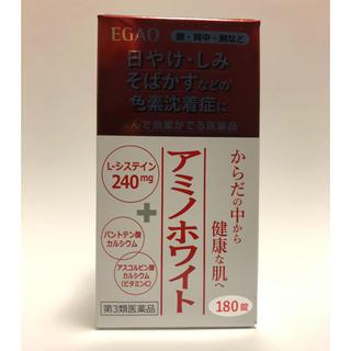 エガオ(えがお)のアミノホワイト(アミノ酸)