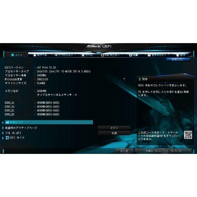 【一部難あり】 intel i5 セット LGA1150 16GB スマホ/家電/カメラのPC/タブレット(PCパーツ)の商品写真