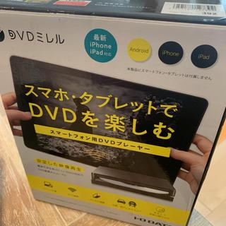 アイオーデータ(IODATA)のI・O DATA DVRP-W8AI2 DVDミレル(DVDプレーヤー)