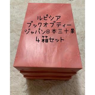 LUPICIA - LUPICIA 4箱セット ルピシア ブックオブティー・ジャパン -日本三十景-