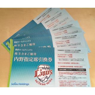 西武ライオンズ◆株主優待◆内野指定席引換券◆5枚(野球)