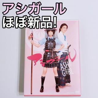 アラシ(嵐)のアシガール DVD BOX 3枚組 ほぼ新品! 伊藤健太郎 黒島結奈 ドラマ(TVドラマ)