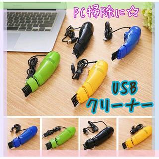 新品▷◁PC掃除に☆ USBクリーナー