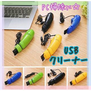 新品▷◁PC掃除に☆ USBクリーナー*yellow*(掃除機)