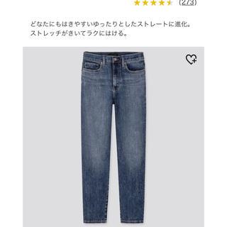 UNIQLO - 【美品】UNIQLO ハイライズストレートジーンズ デニムパンツ 完売