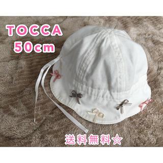 トッカ(TOCCA)のTOCCA ベビー帽子 白 50cm ゴム付き 送料込み(帽子)